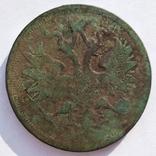 5 копеек 1858 (орел нового образца) фото 1