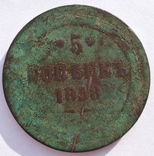 5 копеек 1858 (орел нового образца) фото 3