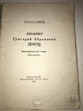 1926 Иудаика Еврей Декабрист Перетц 500-тираж, фото №2
