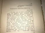 1926 Иудаика Еврей Декабрист Перетц 500-тираж, фото №3