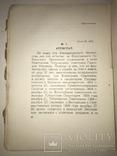 1926 Иудаика Еврей Декабрист Перетц 500-тираж, фото №7