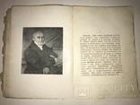 1926 Иудаика Еврей Декабрист Перетц 500-тираж, фото №8