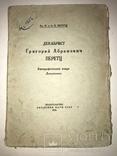 1926 Иудаика Еврей Декабрист Перетц 500-тираж, фото №9