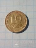 10 копеек 1992 года, 3.12ААм