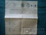 Документы от советских наручных часов, фото №7
