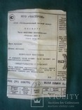 Документы от советских наручных часов, фото №8