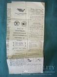 Документы от советских наручных часов, фото №9