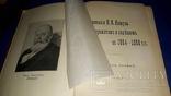 1910 Воспоминания И. И. Янжула о пережитом и виденном в 1864-1909 photo 1