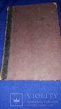 1910 Воспоминания И. И. Янжула о пережитом и виденном в 1864-1909 photo 3