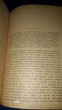 1910 Воспоминания И. И. Янжула о пережитом и виденном в 1864-1909 photo 4