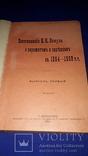 1910 Воспоминания И. И. Янжула о пережитом и виденном в 1864-1909 photo 7
