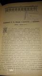 1910 Воспоминания И. И. Янжула о пережитом и виденном в 1864-1909 photo 8