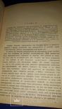 1910 Воспоминания И. И. Янжула о пережитом и виденном в 1864-1909 photo 10