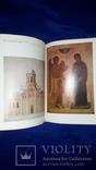 1980 Мистецтво Київської Русі photo 5