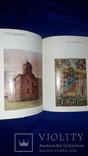 1980 Мистецтво Київської Русі, фото №12