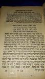 1904 Махзор. Сборник праздничных молитв photo 4