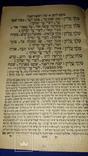 1904 Махзор. Сборник праздничных молитв photo 6