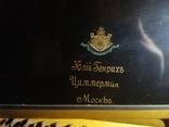 Юлий Генрихь Циммерман  Москва 1911 год. Номер 26309, фото №13