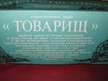 """Учебно-парусное судно - барк """"Товарищ"""", фото №3"""