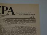 """Газета """"Искра"""", реплика, фото №4"""