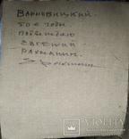 """Одесса, Варновицкий Д.А.""""Женский портрет в мундире"""", х.м.,37*33см, фото №3"""