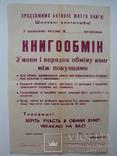 """Листовка """"Книгообмiн"""" Киев 1979 год, тираж 5 000, фото №2"""
