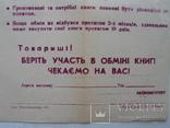 """Листовка """"Книгообмiн"""" Киев 1979 год, тираж 5 000, фото №3"""