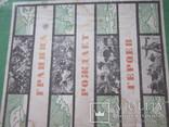 Книга Граница рождает герооев( О героях пограничнках), фото №2