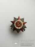Орден Отечественной войны 2 ст. N39 тыс.