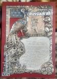 Каталог Hargesheimer kundsauktionen Dusseldorf. Russian art. 27 апреля 2018
