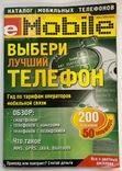 Каталог мобильных телефонов с ценами 2003-2004 год, фото №2