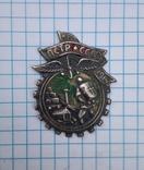 ПСТР СССР 1919 photo 1