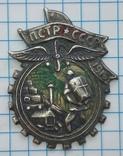 ПСТР СССР 1919 photo 9