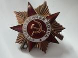 Орден вітчизняної війни -1 ст.( бойовий) photo 5