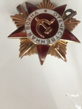 Орден вітчизняної війни -1 ст.( бойовий) photo 10
