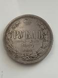 Рубль -1877 photo 1