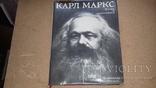 Карл Маркс жизнь и деятельность, фото №2