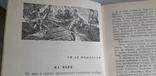 Избранные Рассказы Французких Писателей (Детгиз 1953), фото №6