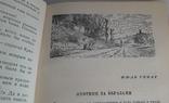 Избранные Рассказы Французких Писателей (Детгиз 1953), фото №7
