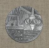 60 лет Харьковскому турбинному заводу-2, фото №3