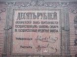 10 рублей 1918 г. Сибирь, фото №4