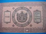 10 рублей 1918 г. Сибирь, фото №5