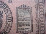 10 рублей 1918 г. Сибирь, фото №8