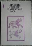 Древние славяне и Киевская Русь. 1989г.