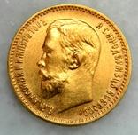 5 рублей 1910 ЭБ UNC photo 2