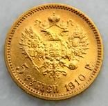 5 рублей 1910 ЭБ UNC photo 3