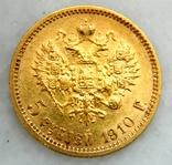 5 рублей 1910 ЭБ UNC photo 4