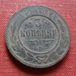 3  копейки  1893     (Т.2.11)~, фото №2