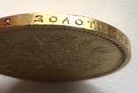 10 рублей 1894 года Россия золото photo 9