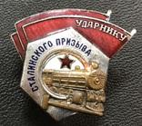 Ударнику сталинского призыва photo 1